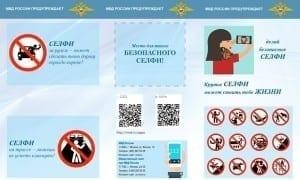 La Russie interdit les selfies
